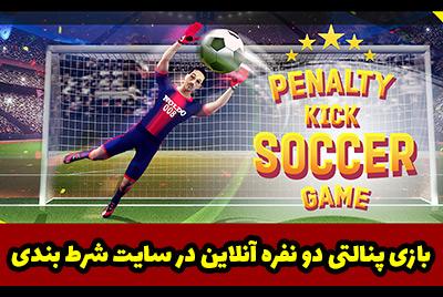 بازی پنالتی دو نفره آنلاین در بهترین سایت شرط بندی معتبر ایرانی