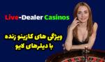 ویژگی های کازینو زنده با دیلرهای لایو Live Casinos