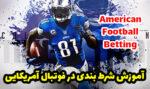 آموزش شرط بندی در راگبی (فوتبال آمریکایی) با بونوس رایگان ثبت نام