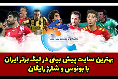 بهترین سایت پیش بینی لیگ برتر ایران با بونوس 300 درصد