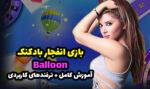 بازی انفجار بادکنک آنلاین Balloon (آموزش کامل + روش های برد تست شده)