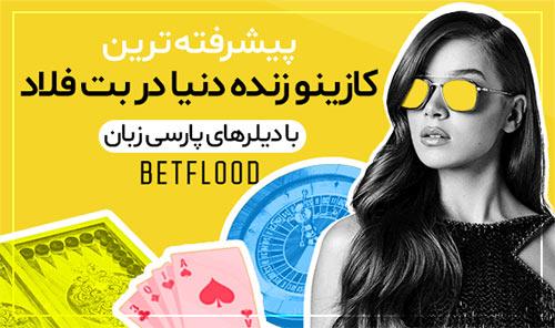بت فلاد Betflood سایت پیش بینی و کازینو آنلاین