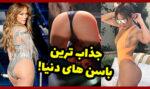 رقابت جذاب ترین باسن های دنیا در اینستاگرام! | زیباترین باسن های دختر در جهان
