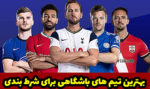 معرفی بهترین تیم های باشگاهی برای شرط بندی فوتبال