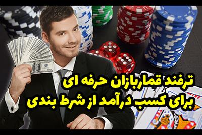 ترفند قماربازان حرفه ای برای کسب درآمد از شرط بندی چگونه است ؟