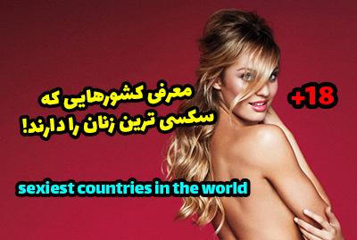 سکسی ترین زنان جهان اهل کدام کشورها هستند؟