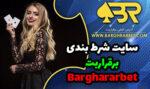 سایت شرط بندی برقرار بت Barghararbet ادرس جدید بدون فلیتر