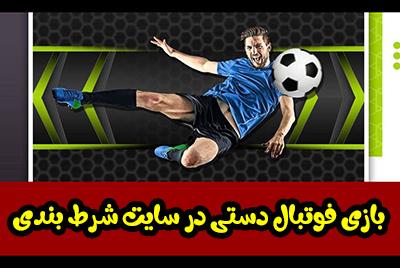 بازی فوتبال دستی آنلاین در سایت شرط بندی معتبر