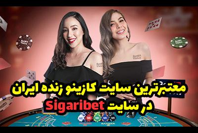معتبرترین سایت کازینو زنده ایران سیگاری بت Sigaribet