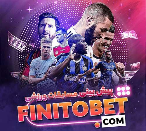 سایت شرط بندی فینیتو بت Finitobet