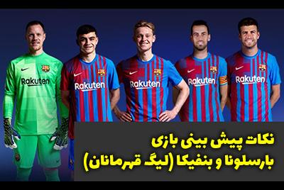 پیش بینی بازی بارسلونا و بنفیکا لیگ قهرمانان اروپا 2022 با بونوس رایگان
