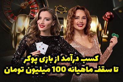 کسب درآمد از بازی پوکر تا سقف ماهیانه 100 میلیون تومان