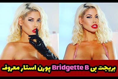 بیوگرافی بریجت بی Bridgette B پورن استار معروف + عکس های داغ