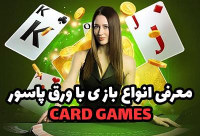 پرطرفدارترین بازی های ورق پاسور در ایران