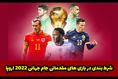 شرط بندی در بازی های مقدماتی جام جهانی 2022 اروپا