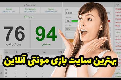 بهترین سایت بازی مونتی MONTI در ایران با بونوس رایگان