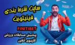 سایت فینیتو بت Finitobet لینک ورود بدون فیلتر با بونوس رایگان
