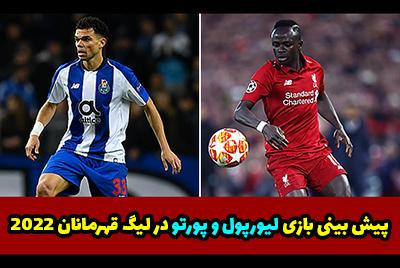 پیش بینی بازی لیورپول و پورتو لیگ قهرمانان اروپا 2022