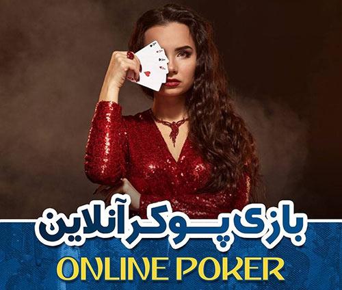 بهترین سایت پاسور بازی آنلاین با پول واقعی