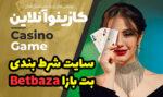 سایت شرط بندی بت بازا Betbaza بهترین سایت بازی انفجار با جوایز ویژه
