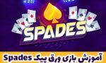 آموزش بازی ورق پیک Spades با شارژ رایگان در سایت شرط بندی معتبر