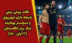 پیش بینی بازی لیورپول و منچستر یونایتد (2 آبان 1400) با جایزه 100 میلیونی