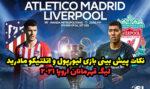 پیش بینی بازی اتلتیکو مادرید و لیورپول لیگ قهرمانان 2021 با بونوس رایگان