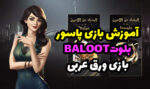 آموزش بازی ورق بلوت BALOOT بهترین سایت شرط بندی پاسور