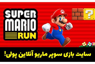 بازی سوپر ماریو شرط بندی آنلاین