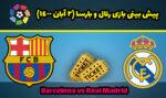 پیش بینی بازی رئال و بارسا (2 آبان 1400) شرط بندی و بونوس 300 درصد