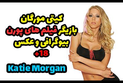 بیوگرافی کیتی مورگان Katie Morgan پورن استار معروف + عکس خفن